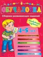 Обучалочка 4-5 лет