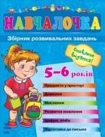 Навчалочка 5-6 років