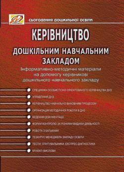 Керівництво дошкільним навчальним закладом. Інформативно-методичні матеріали на допомогу керівникові ДНЗ