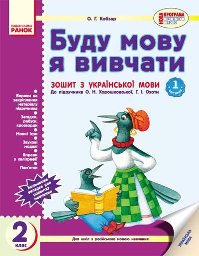 Я вивчати зошит з української мови
