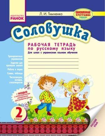 Соловушка 2 класс Рабочая тетрадь по русскому языку (для укр школ)