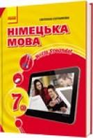 Ранок Нім мова 7 клас Підручник