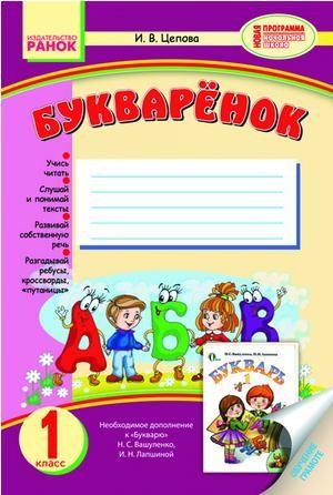 Букваренок 1 клас к Букварю Вашуленко Лапшиной
