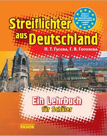 Streif lichter aus Deutschland  Стисло про Німеччину  Посібник для учнів Країнознавство