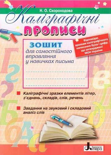 Каліграфічні прописи 1 клас Зошит для самостійного вправляння у навичках письма