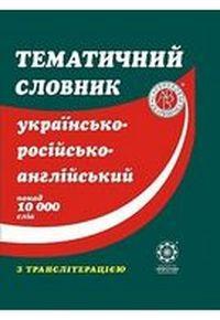 Тематичний словник українсько-російсько-англійський