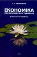 Економіка природокористування Галушкіна