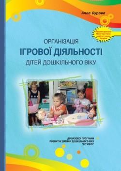 Організація ігрової діяльності дітей дошкільного віку. Вид. 2-ге