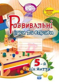 Розвивальні ігри та вправи для дітей 5-го року життя