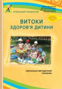 Витоки здоров'я дитини (навчально-методичний посібник)