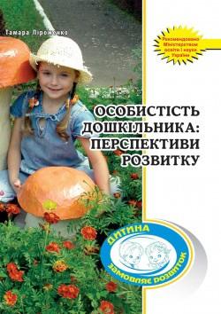 Особистість дошкільника: перспективи розвитку. Навчально-методичний посібник