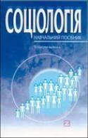 Соціологія  Навчальний посібник