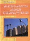 Економіко-фінансова діяльність будівельних організацій Навчальний посібник