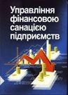 Управління фінансовою санацією підприємств Навчальний посібник