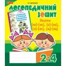 Звуки [ш] — [ж], [с] — [ш], [з] — [ж], [ц] — [щ]: логопедичний зошит для учнів 2–4 класів