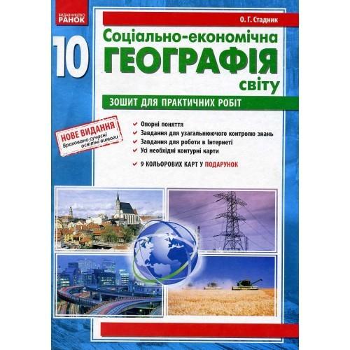 Соціально-економічна-географія світу 10 клас Зошит для практичних робіт Стадник