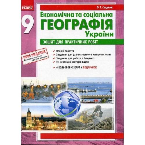 Економічна і соціальна географія України 9 клас Зошит для практичних робіт Стадник