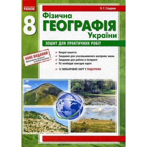 Практичні роботи з географії 8 клас Стадник