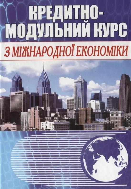 Кредитно-модульний курс з міжнародної економіки Навчальний посібник