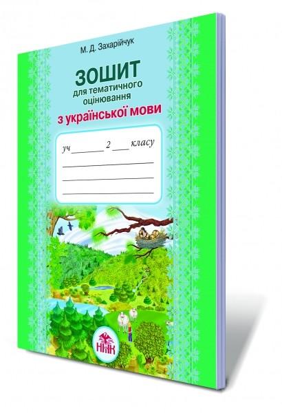 Захарійчук 2 клас Зошит для тематичного оцінювання з української мови