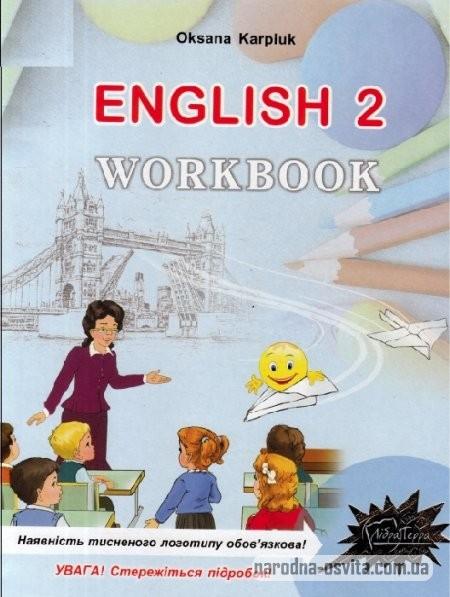 Англійська мова Карпюк 2 клас Робочий зошит