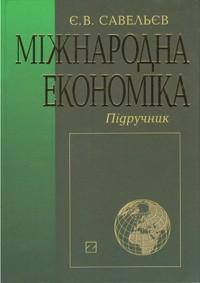 Міжнародна економіка  Підручник