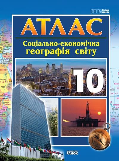 Атлас Географія соціально-економічна 10 клас