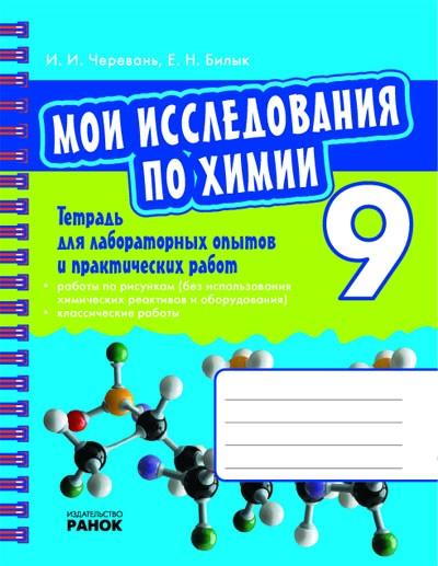 Тетрадь для лабораторных исследований и практических работ. 9 кл. (Мои исследования по химии)