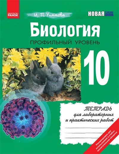 Биология Тетрадь для лабораторных и практических работ 10 класс Профильный уровень