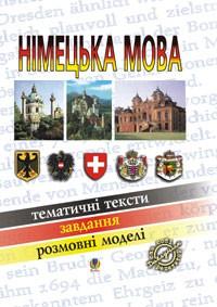 Німецька мова Навчальний посібник Тематичні тексти