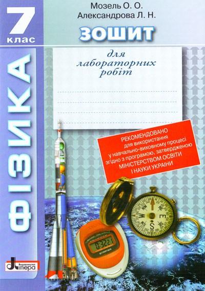 Фізика. 7 клас. Зошит для лабораторних робіт (Літера)