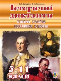 Історичні диктанти 5–11 класи Історія України Всесвітня історія