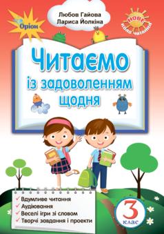 Читаємо із задоволенням щодня 3 клас