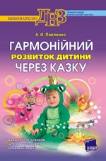 Гармонійний розвиток дитини через казку