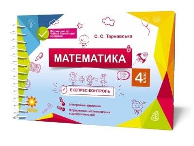Експрес-контроль Математика 4 клас