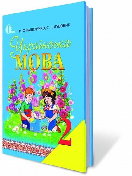 Українська мова 2 клас Вашуленко Підручник