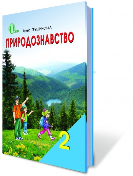 Природознавство 2 клас Грущинська Підручник укр