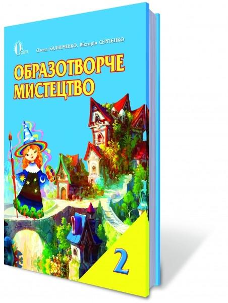 Образотворче мистецтво 2 клас Калініченко Підручник укр