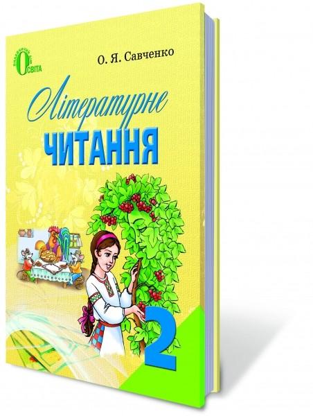 Савченко Літературне читання 2 клас Підручник