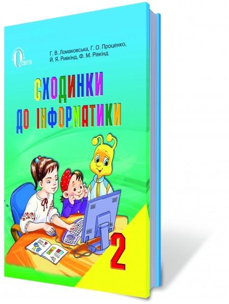Сходинки до інформатики 2 клас Ломаковська Підручник укр
