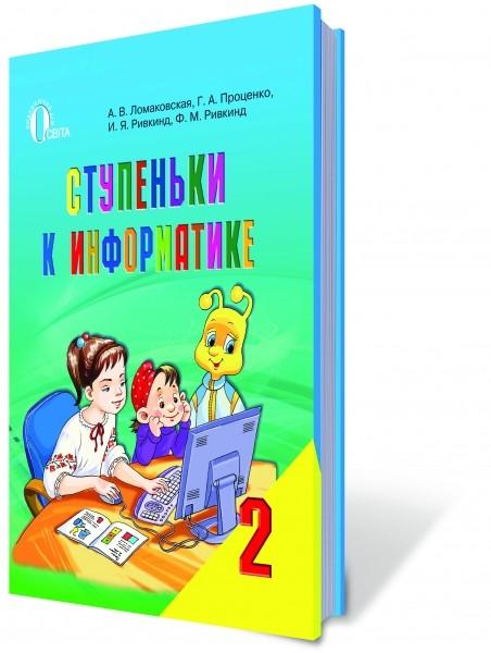 Сходинки до інформатики 2 клас Ломаковська Підручник рос