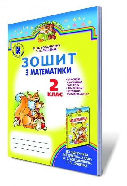 Готови домащни завдання з математики 2 клас пидручником богданович лишенко