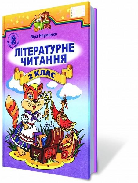 Літературне читання 2 клас Науменко Підручник