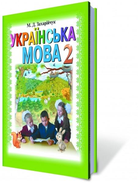 Українська мова 2 Захарійчук Підручник
