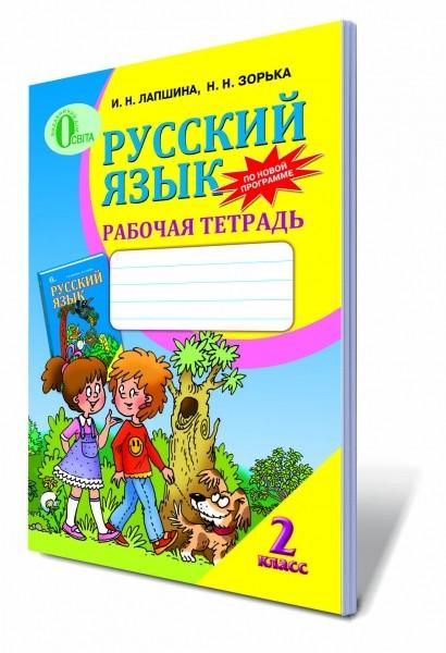 Русский язык 2 класс Рабочая тетрадь для украинских школ