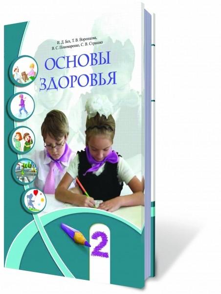 Основи здоров'я 2 клас Бех Підручник рус