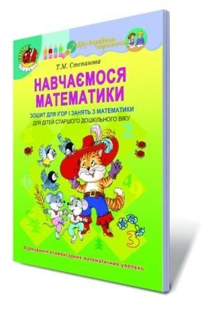 Навчаємося математики Зошит для ігор і занять з математики для дітей старшого дошкільного віку