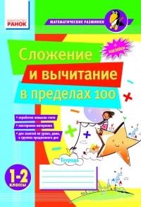 Математические разминки 1-2 класс Сложение и вычитание в пределах 100