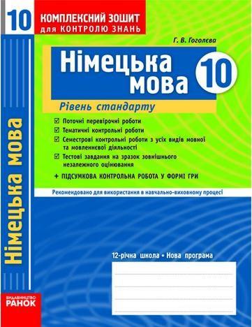 Німецька мова 10 клас Комплексний зошит для контролю знань Рівень стандарту