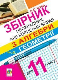 Збірник нескладних, але корисних вправ з алгебри та геометрії для 11 класу